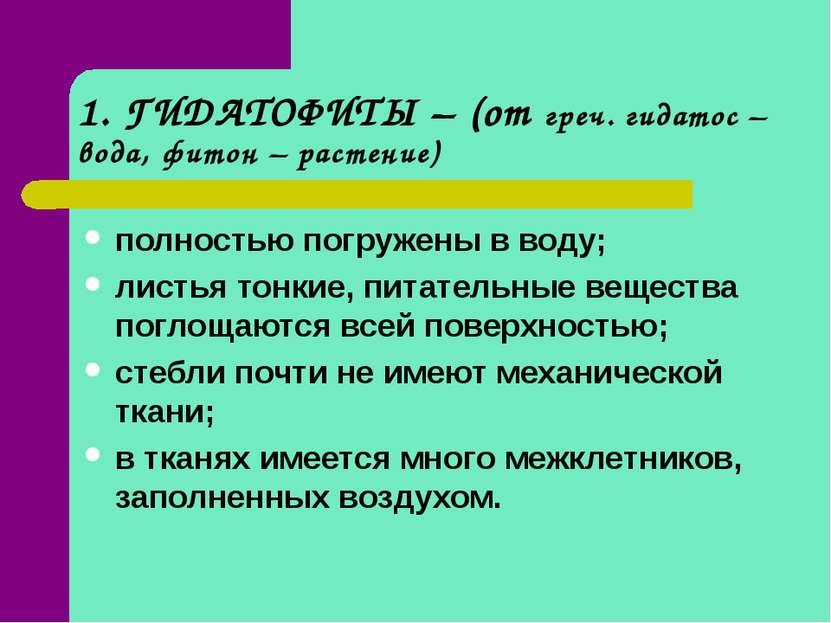 1. ГИДАТОФИТЫ – (от греч. гидатос – вода, фитон – растение) полностью погруже...