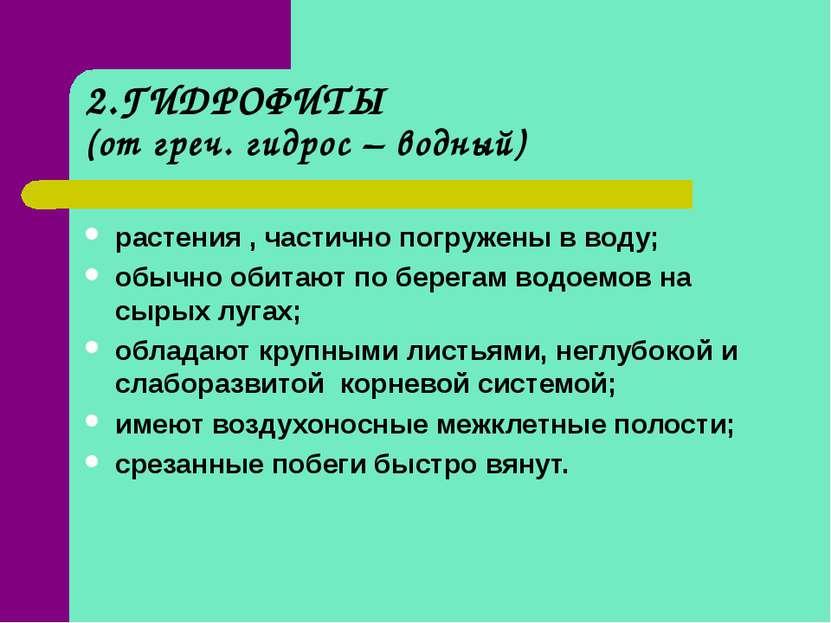 2.ГИДРОФИТЫ (от греч. гидрос – водный) растения , частично погружены в воду; ...