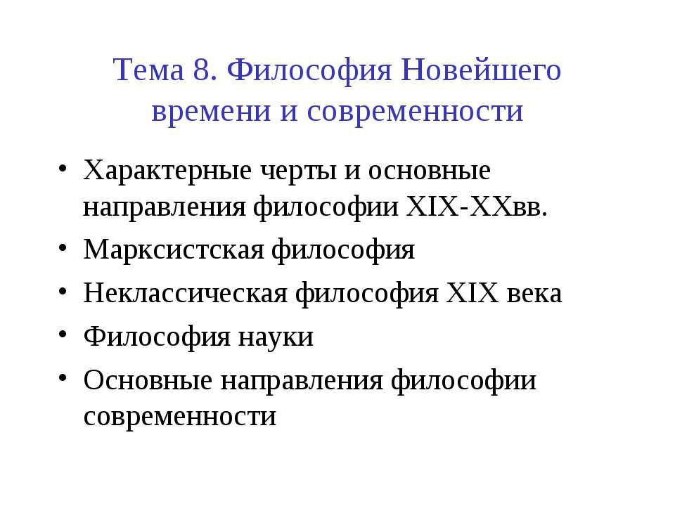Тема 8. Философия Новейшего времени и современности Характерные черты и основ...