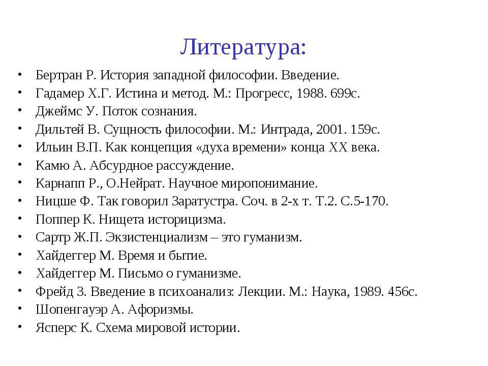 Литература: Бертран Р. История западной философии. Введение. Гадамер Х.Г. Ист...