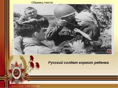 Русский солдат кормит ребенка