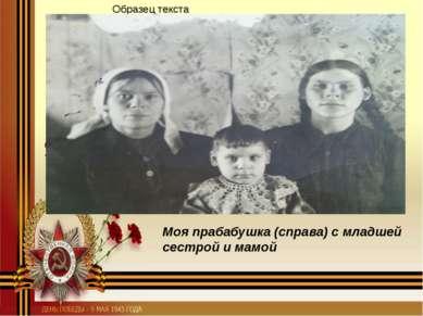 Моя прабабушка (справа) с младшей сестрой и мамой