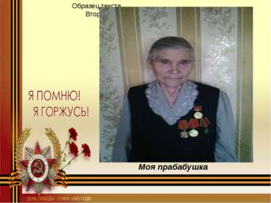 Моя прабабушка