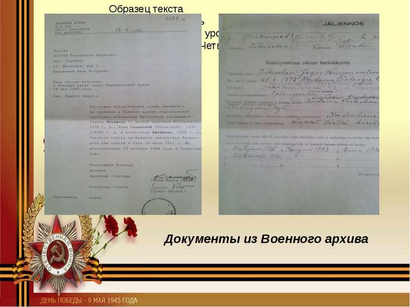 Документы из Военного архива