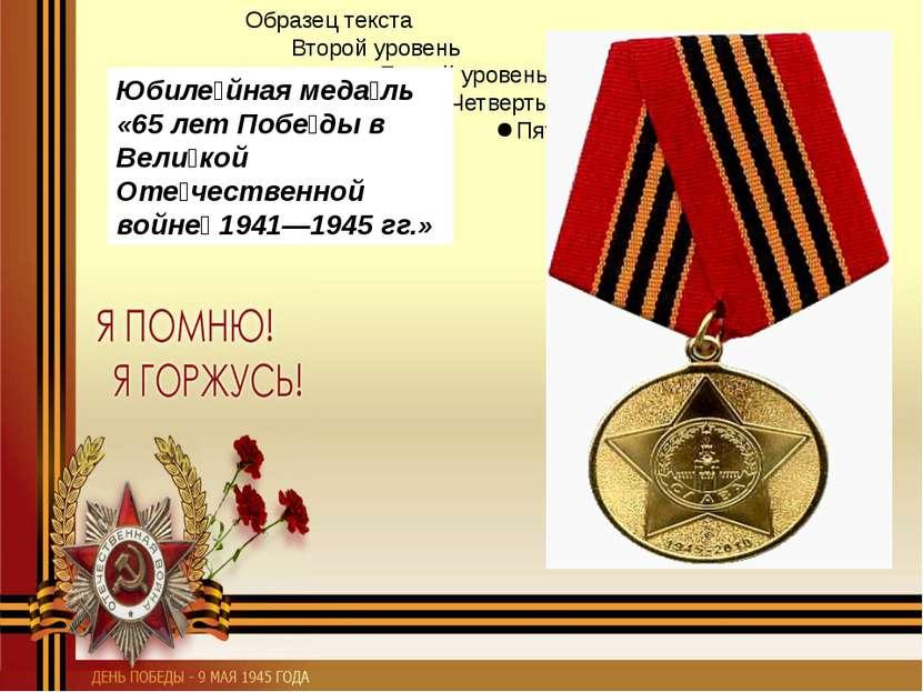Юбиле йная меда ль «65 лет Побе ды в Вели кой Оте чественной войне 1941—1945...