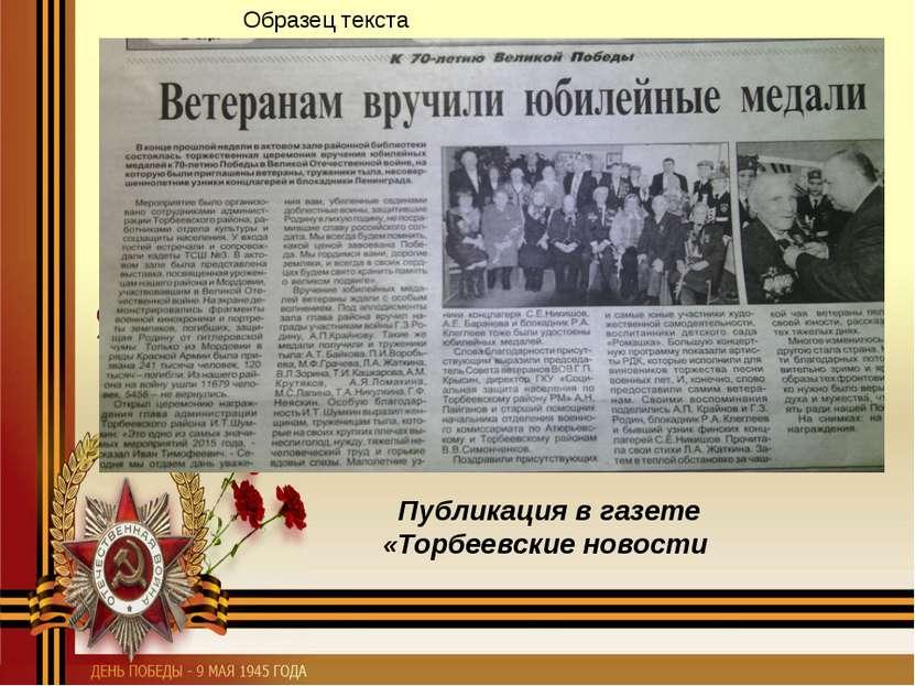 Публикация в газете «Торбеевские новости