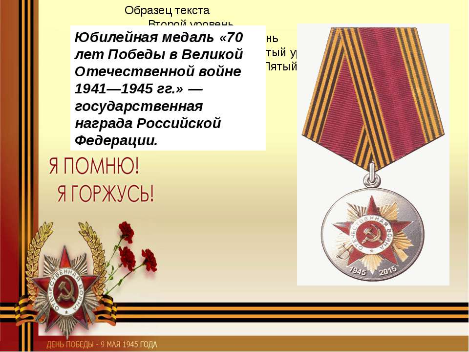 Юбилейная медаль «70 лет Победы в Великой Отечественной войне 1941—1945гг.»...