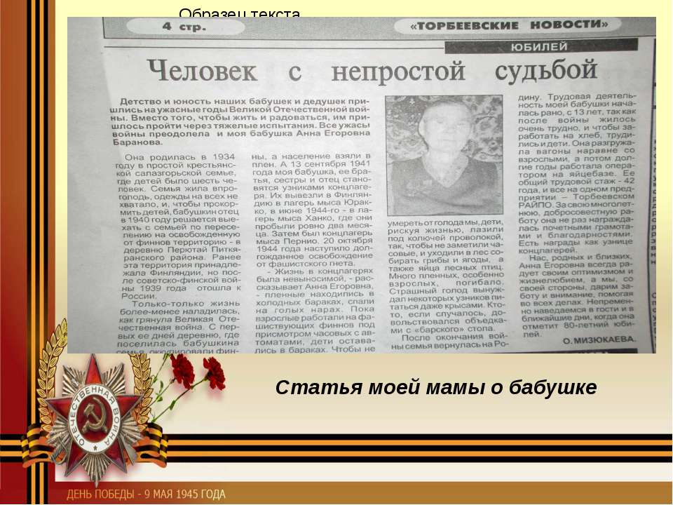 Статья моей мамы о бабушке