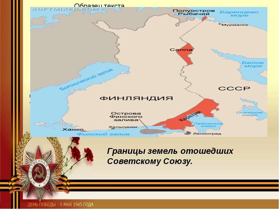 Границы земель отошедших Советскому Союзу.