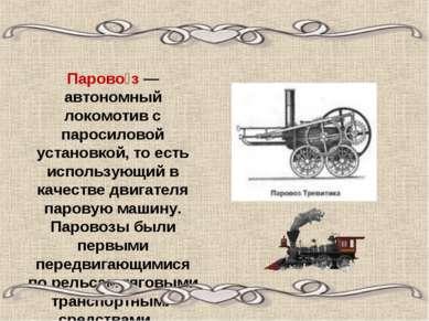 Парово з — автономный локомотив с паросиловой установкой, то есть использующи...