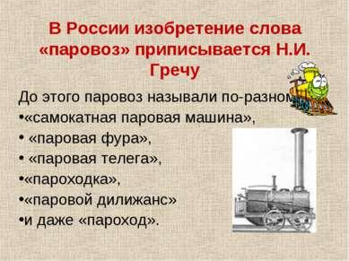 В России изобретение слова «паровоз» приписывается Н.И. Гречу До этого парово...