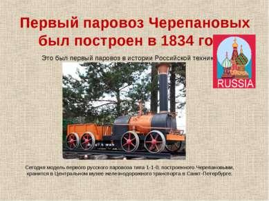 Первый паровоз Черепановых был построен в 1834 году Это был первый паровоз в ...