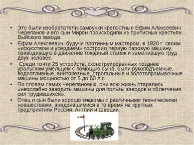 Это были изобретатели-самоучки крепостные Ефим Алексеевич Черепанов и его сын...