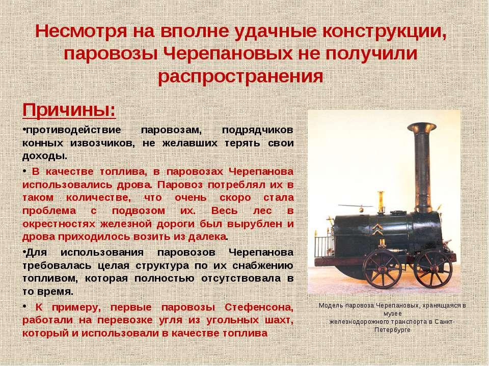 Несмотря на вполне удачные конструкции, паровозы Черепановых не получили расп...