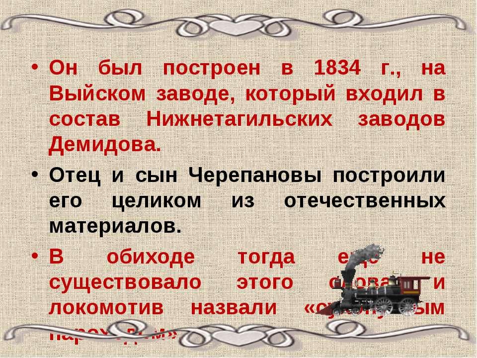 Он был построен в 1834 г., на Выйском заводе, который входил в состав Нижнета...