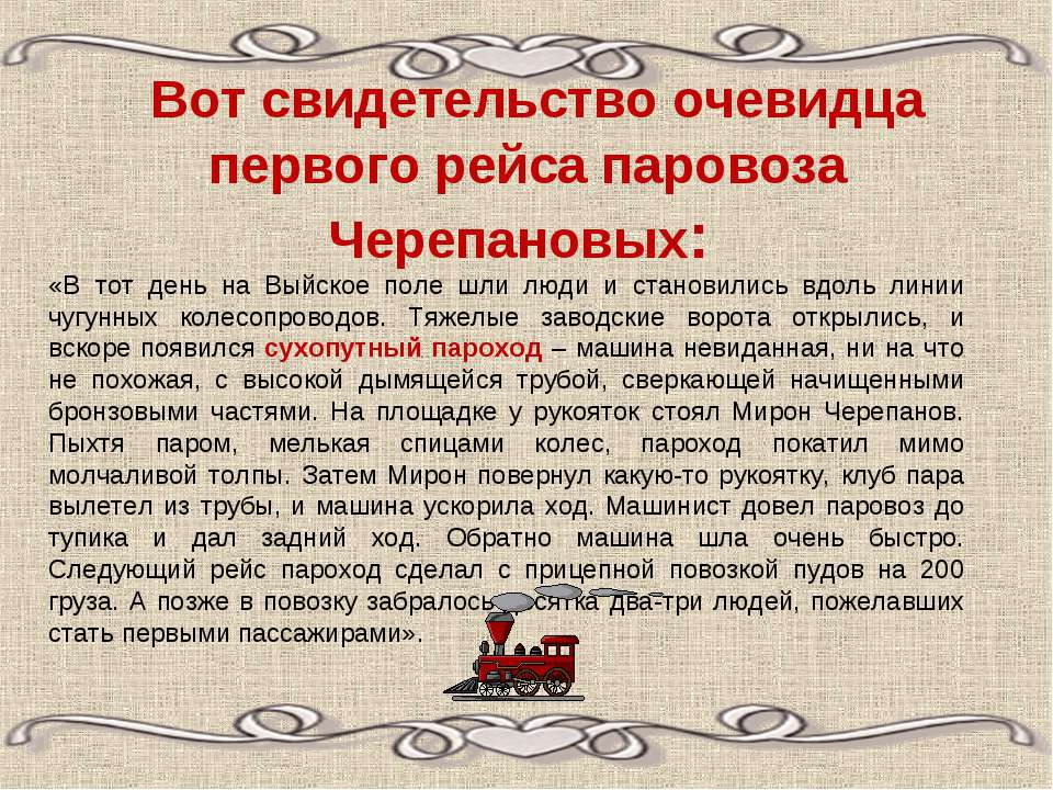 Вот свидетельство очевидца первого рейса паровоза Черепановых: «В тот день на...