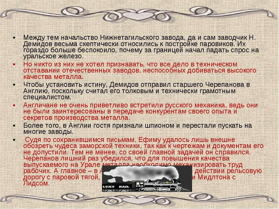 Между тем начальство Нижнетагильского завода, да и сам заводчик Н. Демидов ве...