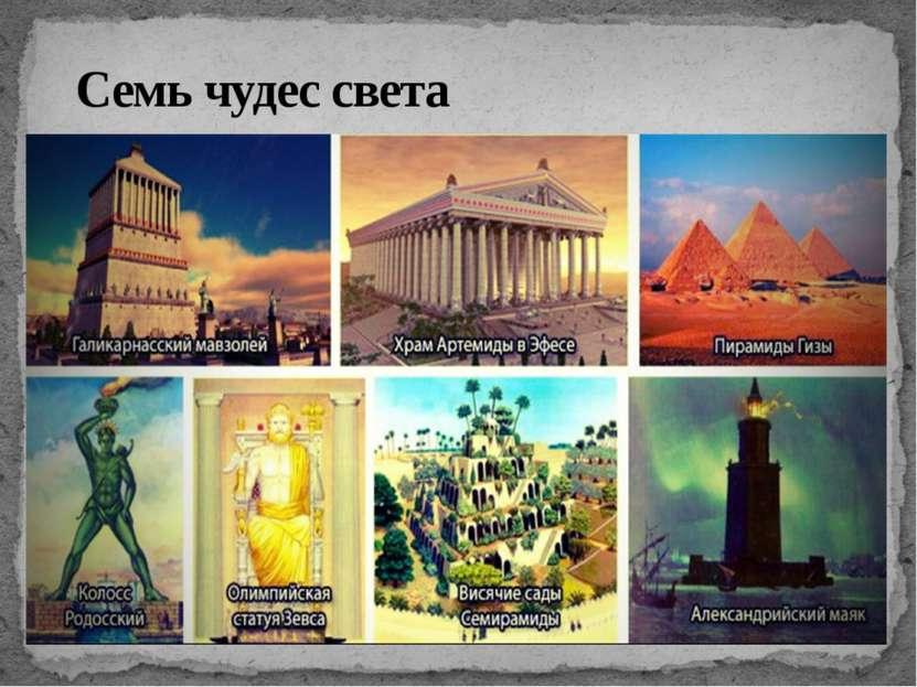 Семь чудес света