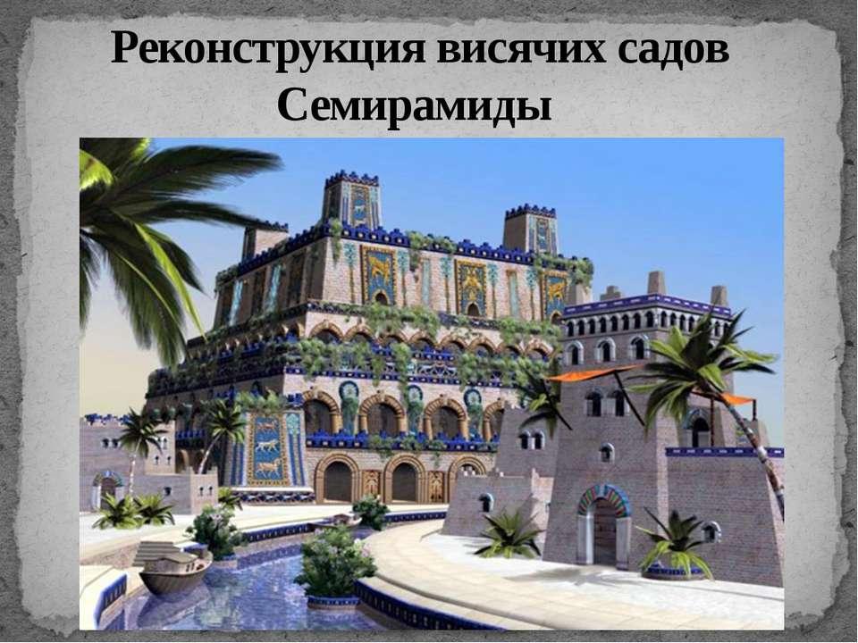 Реконструкция висячих садов Семирамиды