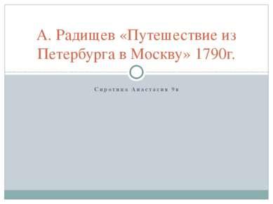 Сиротина Анастасия 9в А. Радищев «Путешествие из Петербурга в Москву» 1790г.