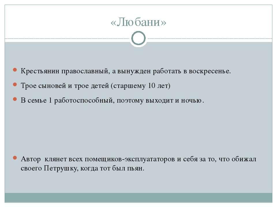 «Любани» Крестьянин православный, а вынужден работать в воскресенье. Трое сын...