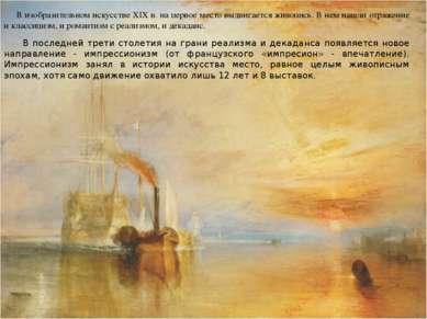 В изобразительном искусстве XIX в. на первое место выдвигается живопись. В не...