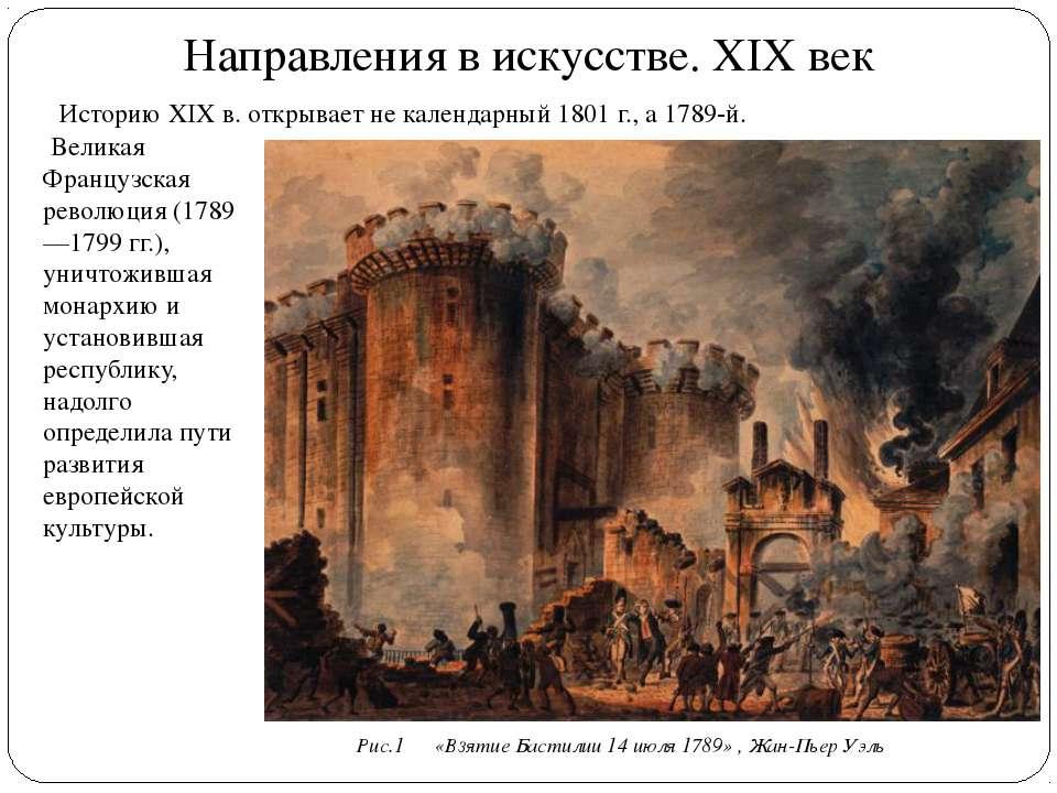 Направления в искусстве. XIX век Историю XIX в. открывает не календарный 1801...