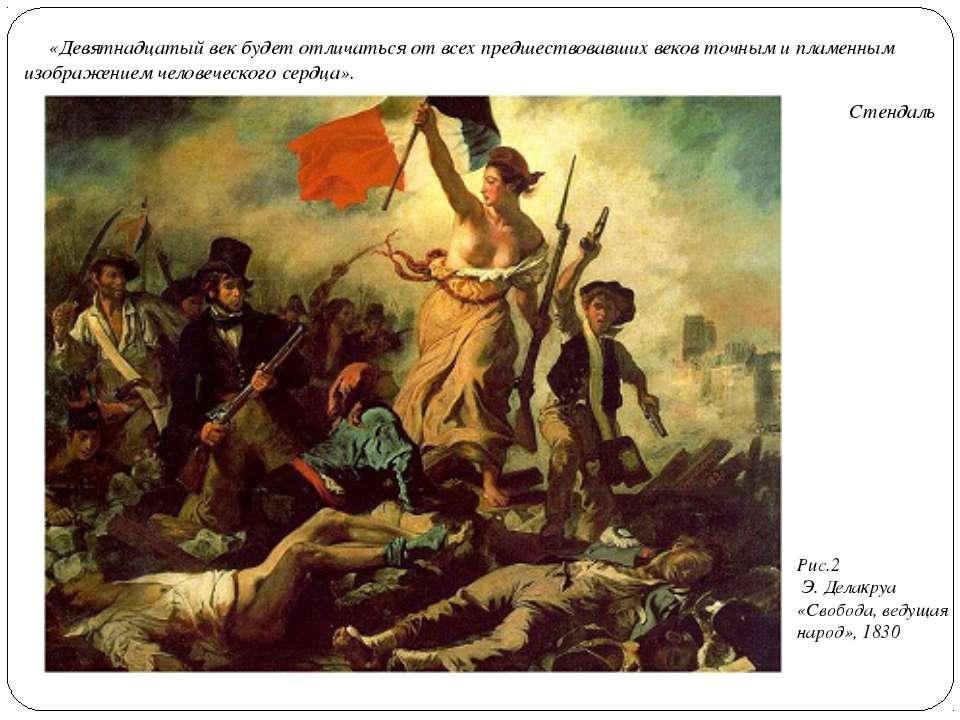 «Девятнадцатый век будет отличаться от всех предшествовавших веков точным и п...