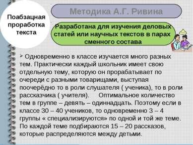 Поабзацная проработка текста Методика А.Г. Ривина Разработана для изучения де...