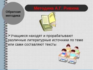 Обратная методика Методика А.Г. Ривина Учащиеся находят и прорабатывают разли...