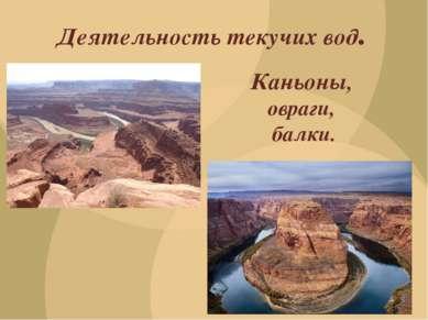 Деятельность текучих вод. Каньоны, овраги, балки.