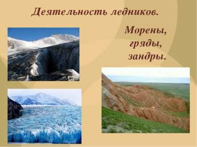 Морены, гряды, зандры. Деятельность ледников.