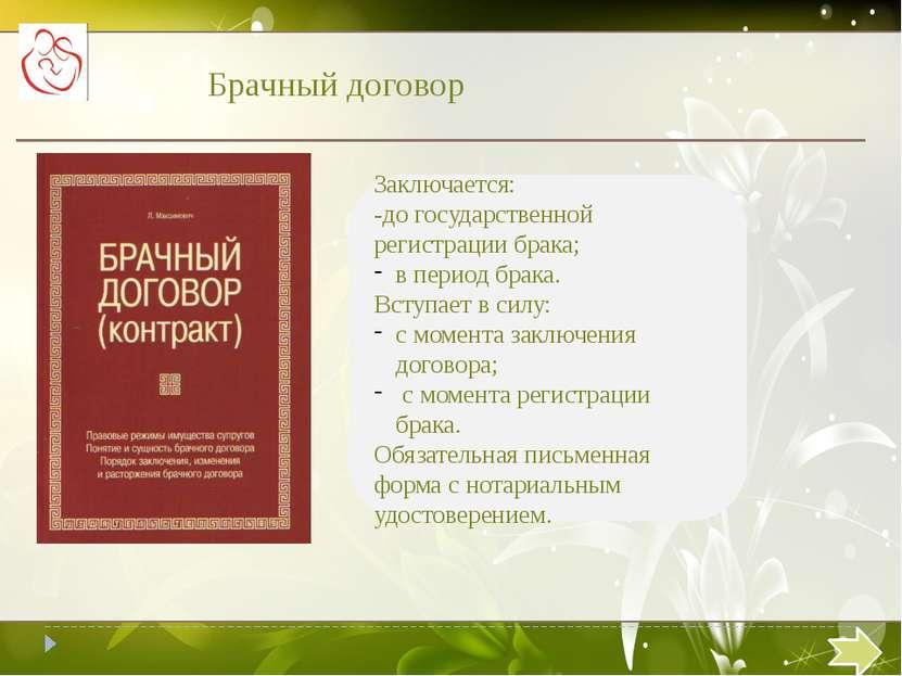 Брачный договор Текст слайда Заключается: -до государственной регистрации бра...