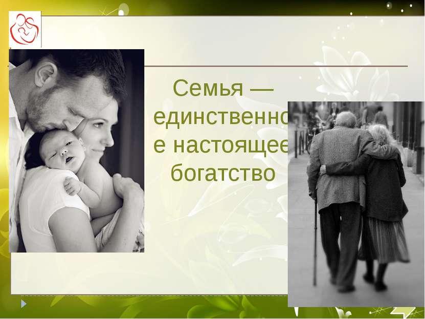 Семья — единственное настоящее богатство