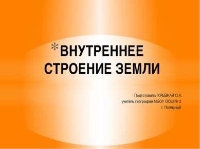 Подготовила: КРЕВНАЯ О.А. учитель географии МБОУ ООШ № 2 г. Полярный ВНУТРЕНН...