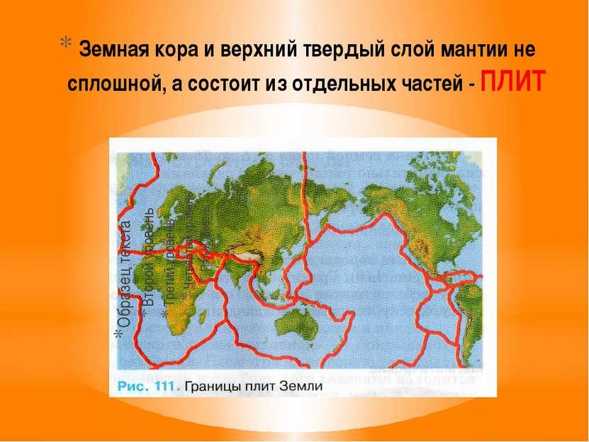 Земная кора и верхний твердый слой мантии не сплошной, а состоит из отдельных...