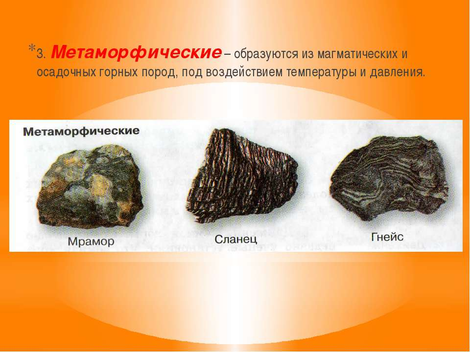 3. Метаморфические – образуются из магматических и осадочных горных пород, по...