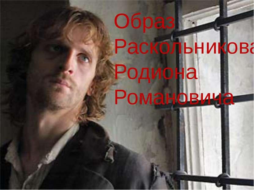Образ Раскольникова Родиона Романовича