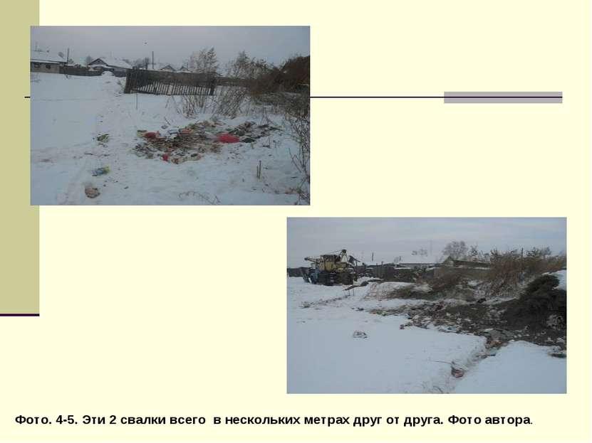Фото. 4-5. Эти 2 свалки всего в нескольких метрах друг от друга. Фото автора.