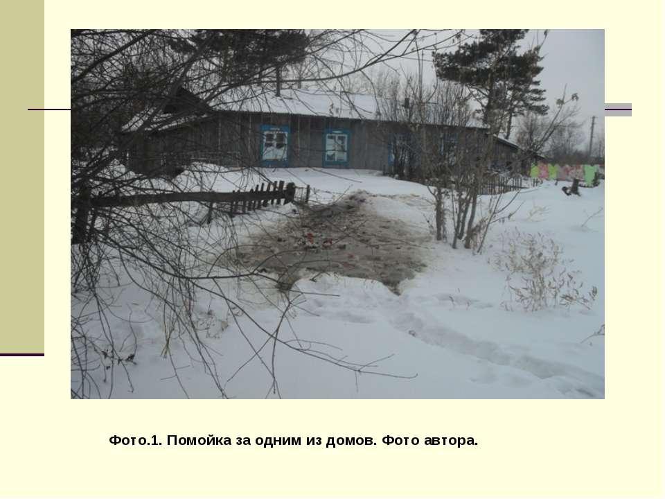 Фото.1. Помойка за одним из домов. Фото автора.