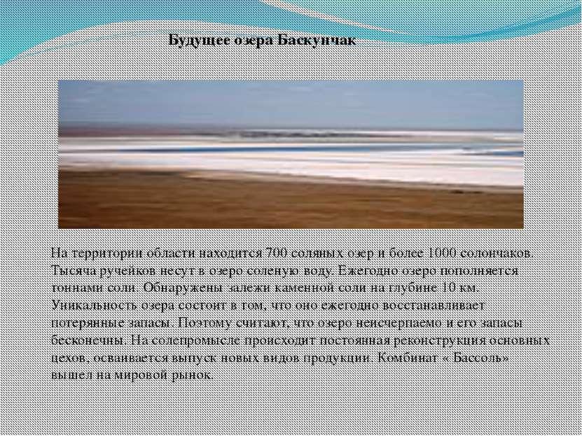 Будущее озера Баскунчак На территории области находится 700 соляных озер и бо...