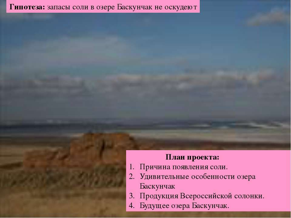 Гипотеза: запасы соли в озере Баскунчак не оскудеют План проекта: Причина поя...