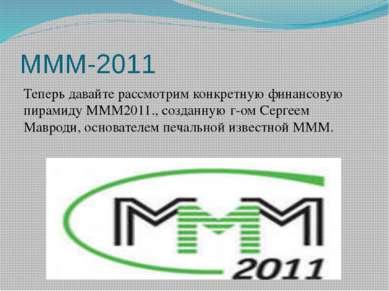 МММ-2011 Теперь давайте рассмотрим конкретную финансовую пирамиду МММ2011., с...