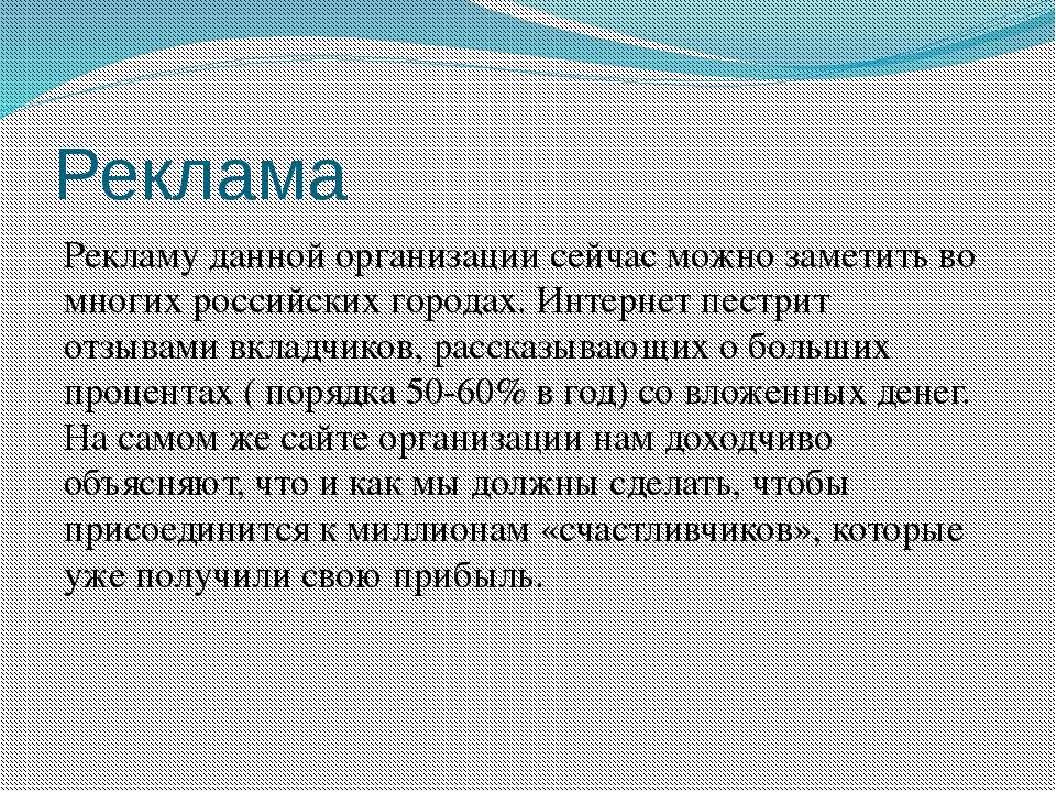 Реклама Рекламу данной организации сейчас можно заметить во многих российских...