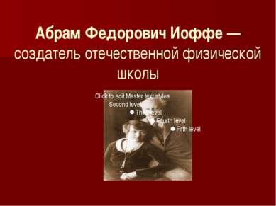 Абрам Федорович Иоффе — создатель отечественной физической школы