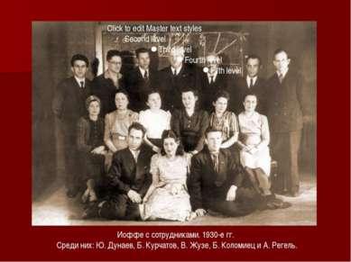 Иоффе с сотрудниками. 1930-е гг. Среди них: Ю. Дунаев, Б. Курчатов, В. Жузе, ...