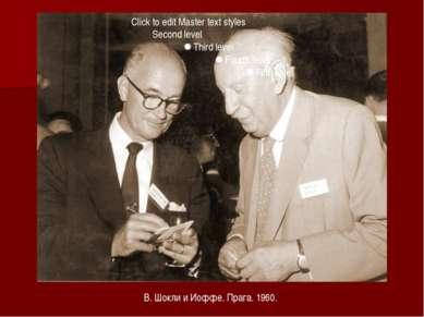 В. Шокли и Иоффе. Прага. 1960.
