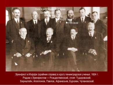 Эренфест и Иоффе (крайние справа) в кругу ленинградских ученых. 1924 г. Рядом...