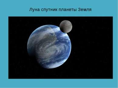 Луна спутник планеты Земля