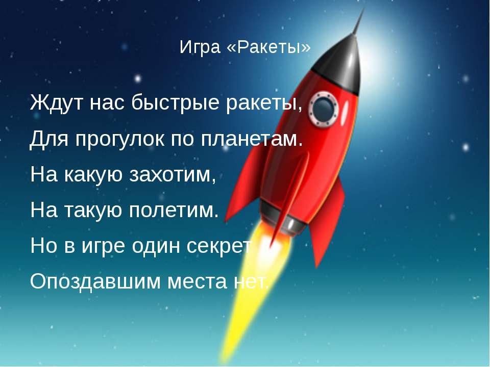 Игра «Ракеты» Ждут нас быстрые ракеты, Для прогулок по планетам. На какую зах...